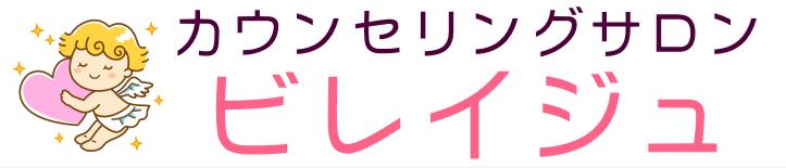 カウンセリングサロン ビレイジュ|人間関係の悩みを潜在意識から根本解消!|横浜 田園都市線